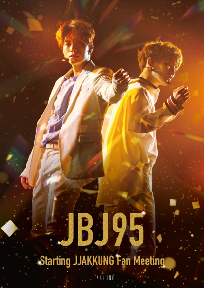 【JJAKKUNGファンクラブ会員限定】JBJ95 Starting JJAKKUNG Fanmeeting DVD